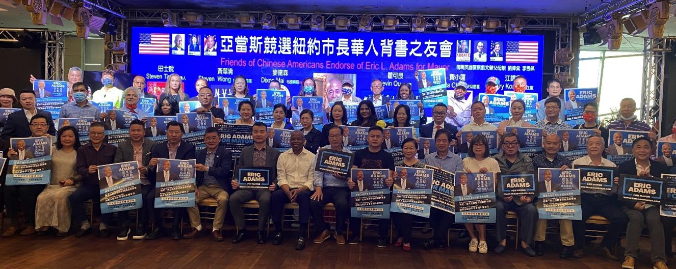 美国V视:亚当斯竞选纽约市长华人背书之友会在纽约法拉盛举行 ... ... ..._图1-1