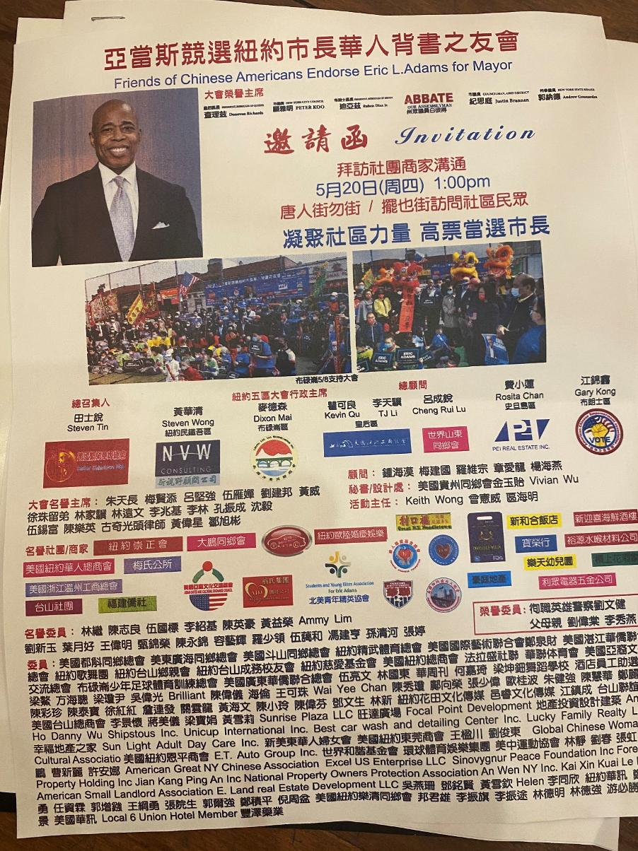 美国V视:亚当斯竞选纽约市长华人背书之友会在纽约法拉盛举行 ... ... ..._图1-2