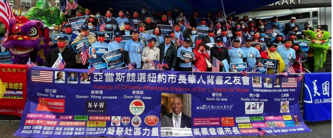 美国V视高娓娓:纽约市长候选人埃里克·亚当斯华之友会第三次造势大会在法拉盛举行 .. ..._图1-1