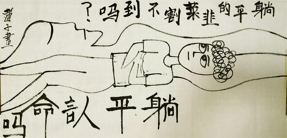 趟平的韭菜】张炳瑞香作品_图1-1