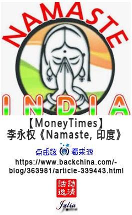 【MoneyTimes】(1024)李永权《Namaste, 印度》by Julia_图1-4