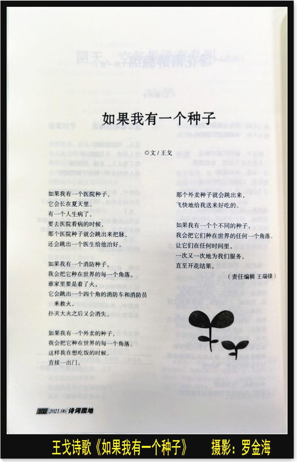庆六一儿童节(七律)_图1-2