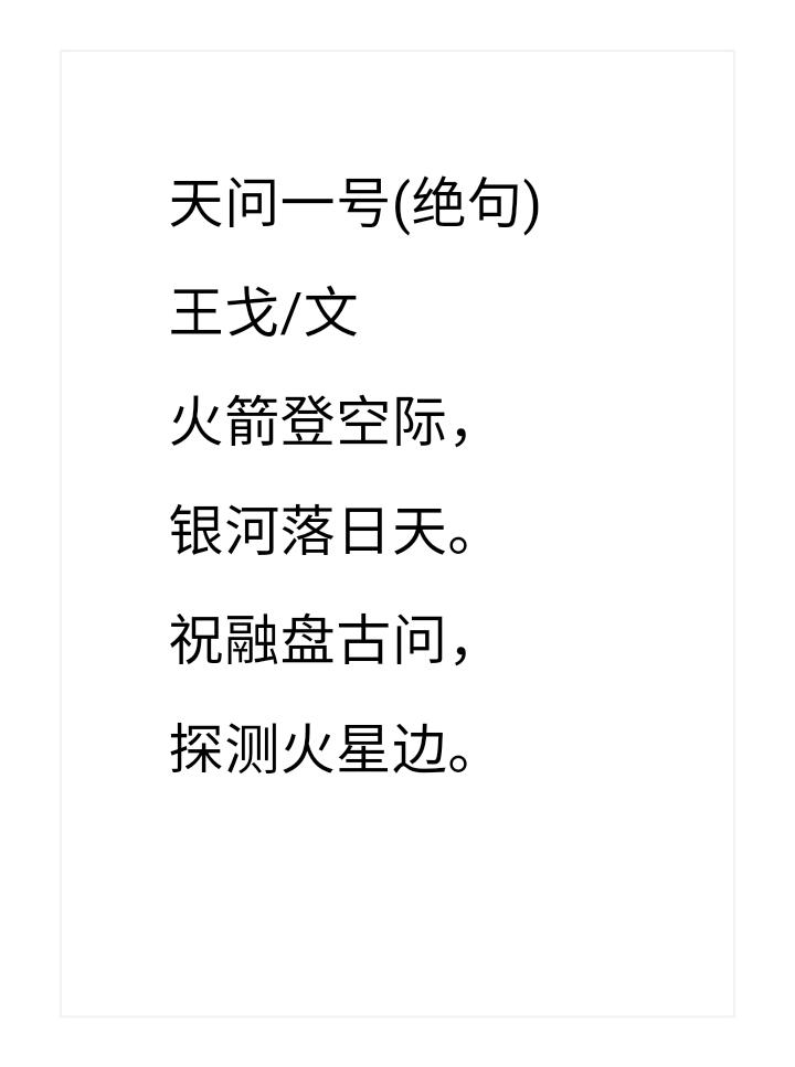 庆六一儿童节(七律)_图1-4