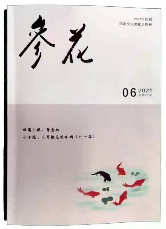 庆六一儿童节(七律)_图1-3