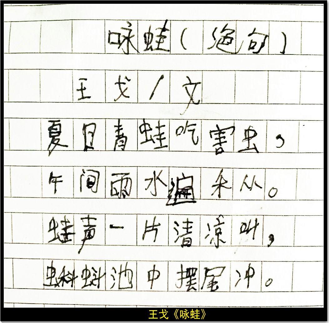 庆六一儿童节(七律)_图1-5