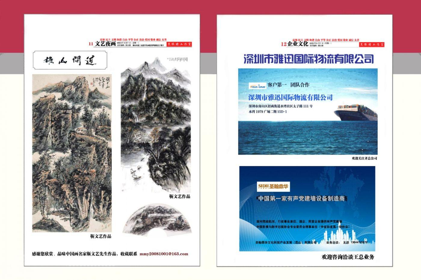 漠墨园艺术 总第24期出品_图1-2