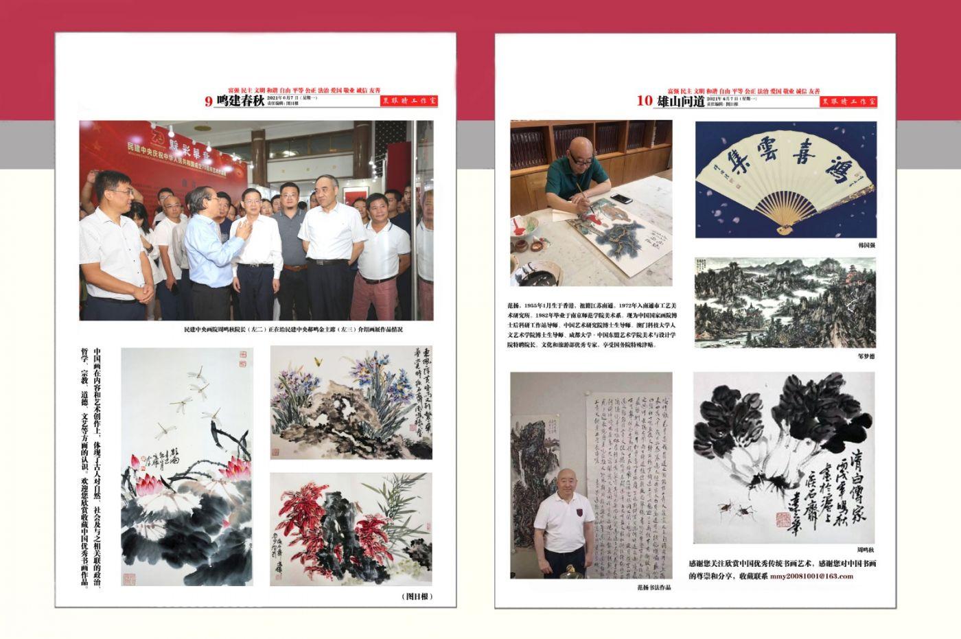 漠墨园艺术 总第24期出品_图1-3