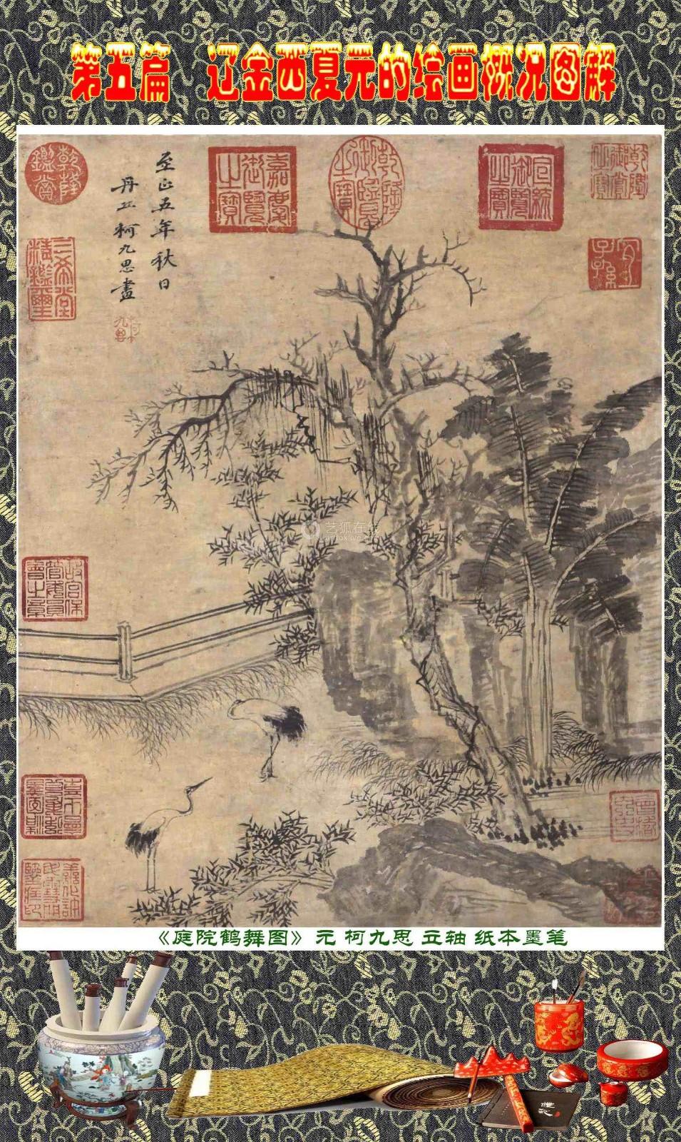 顾绍骅编辑 中国画知识普及版 第五篇 辽金西夏元的绘画概况 下 ... ..._图1-6