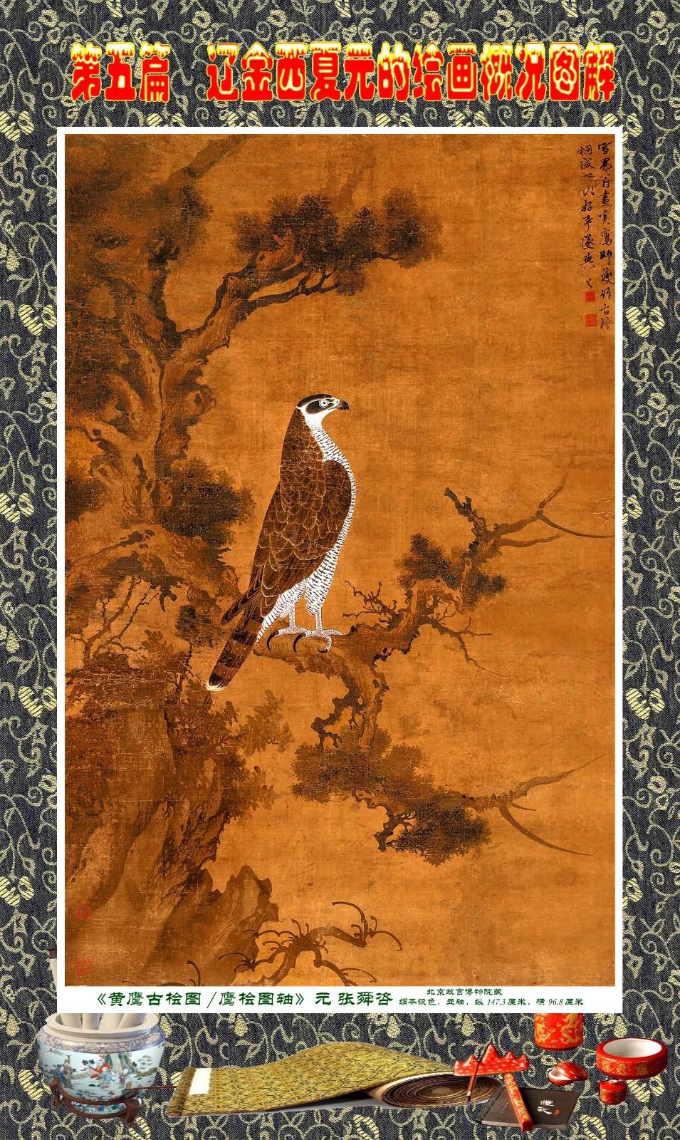 顾绍骅编辑 中国画知识普及版 第五篇 辽金西夏元的绘画概况 下 ... ..._图1-11
