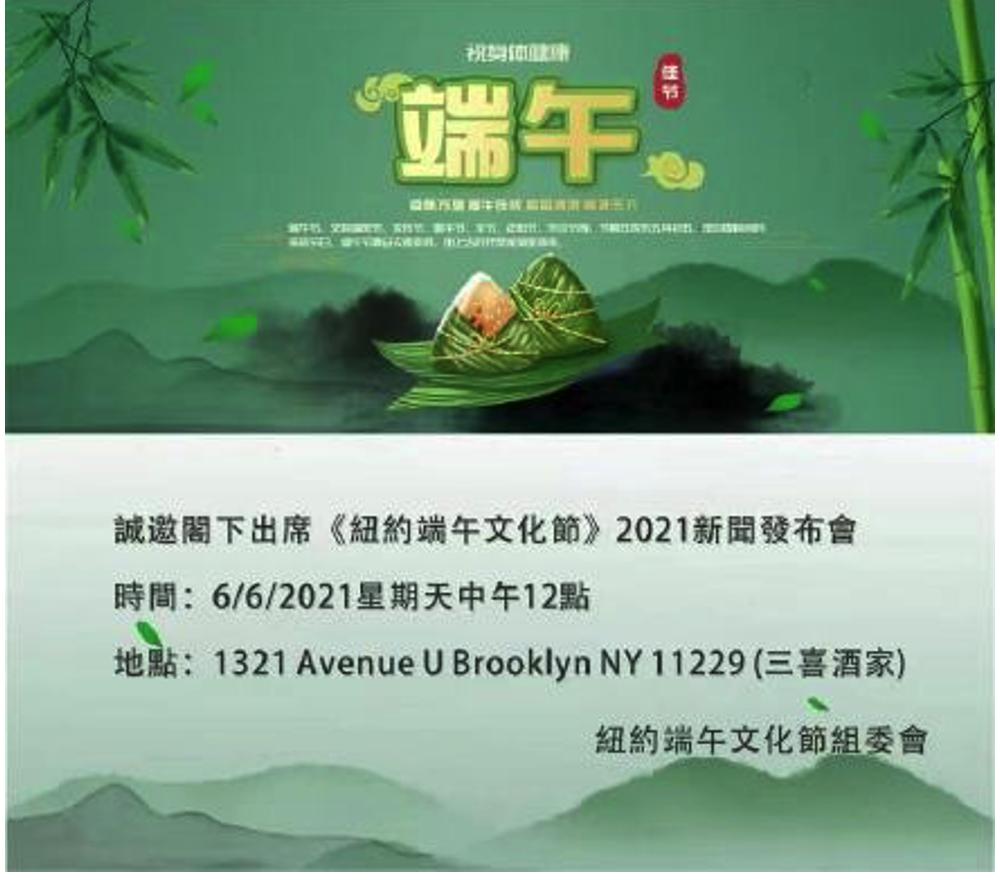 美国V视:纽约端午文化节将在6月13号布鲁克林凯利公园举行  欢迎参加 ... ... ..._图1-1