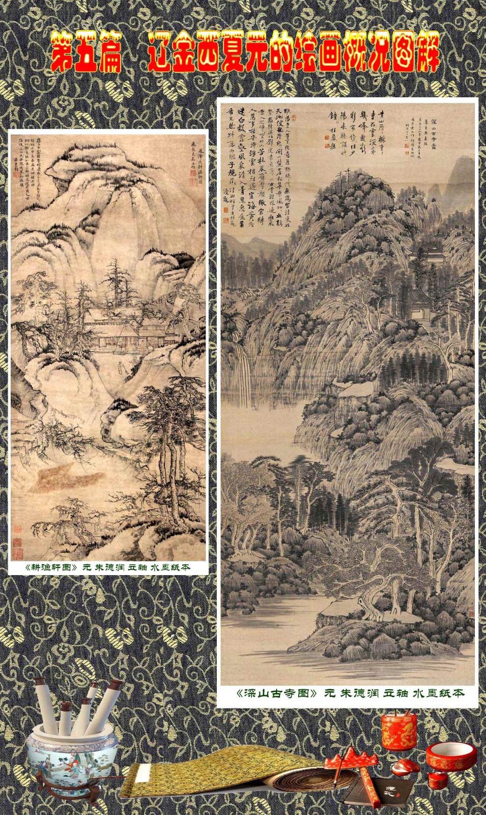 顾绍骅编辑 中国画知识普及版 第五篇 辽金西夏元的绘画概况 下 ... ..._图1-28