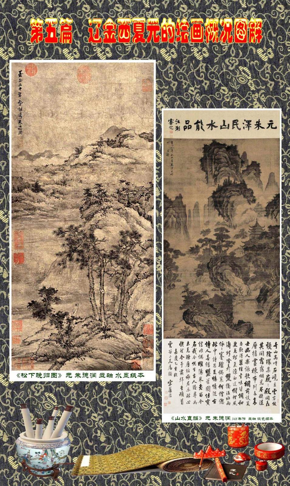 顾绍骅编辑 中国画知识普及版 第五篇 辽金西夏元的绘画概况 下 ... ..._图1-29