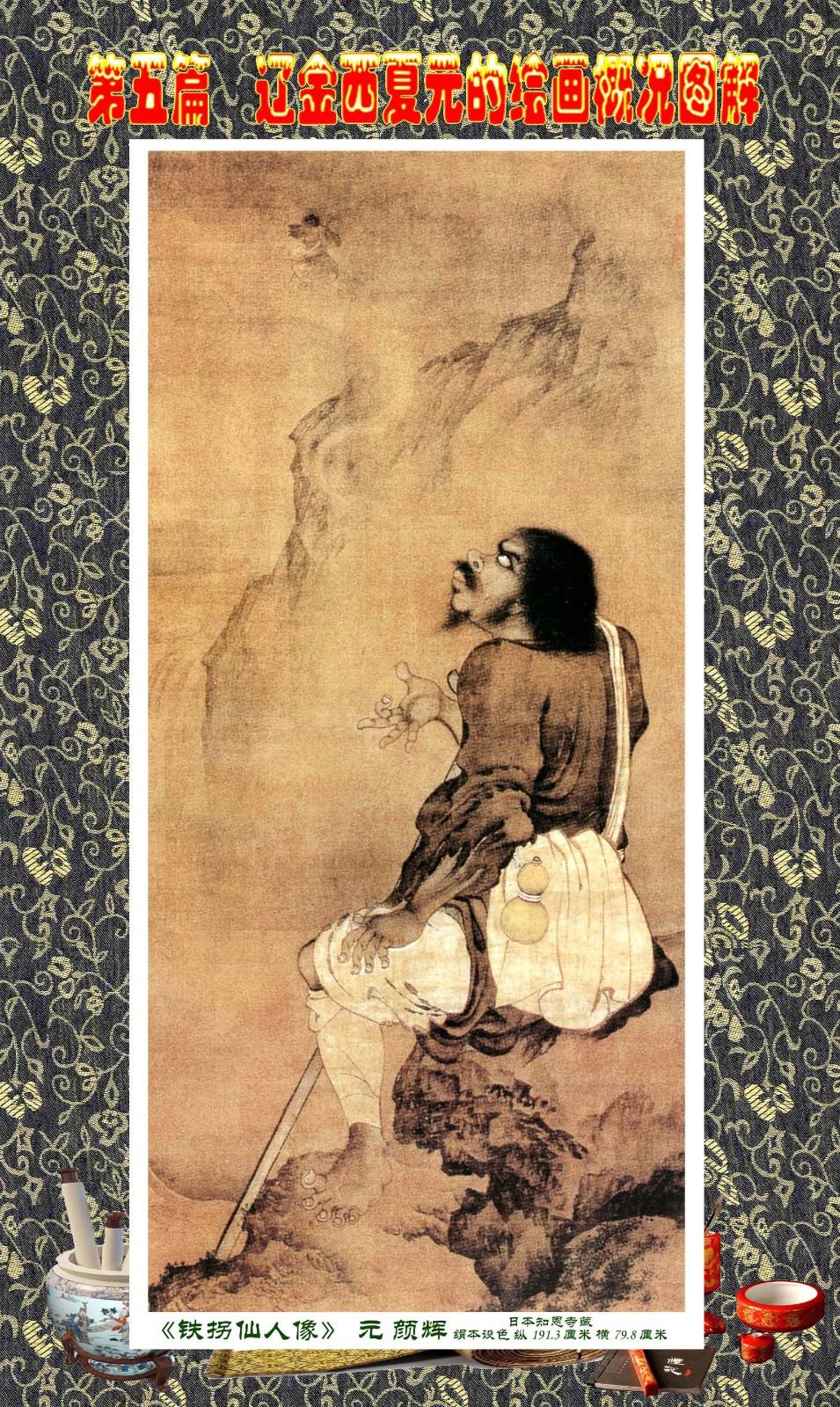 顾绍骅编辑 中国画知识普及版 第五篇 辽金西夏元的绘画概况 下 ... ..._图1-35