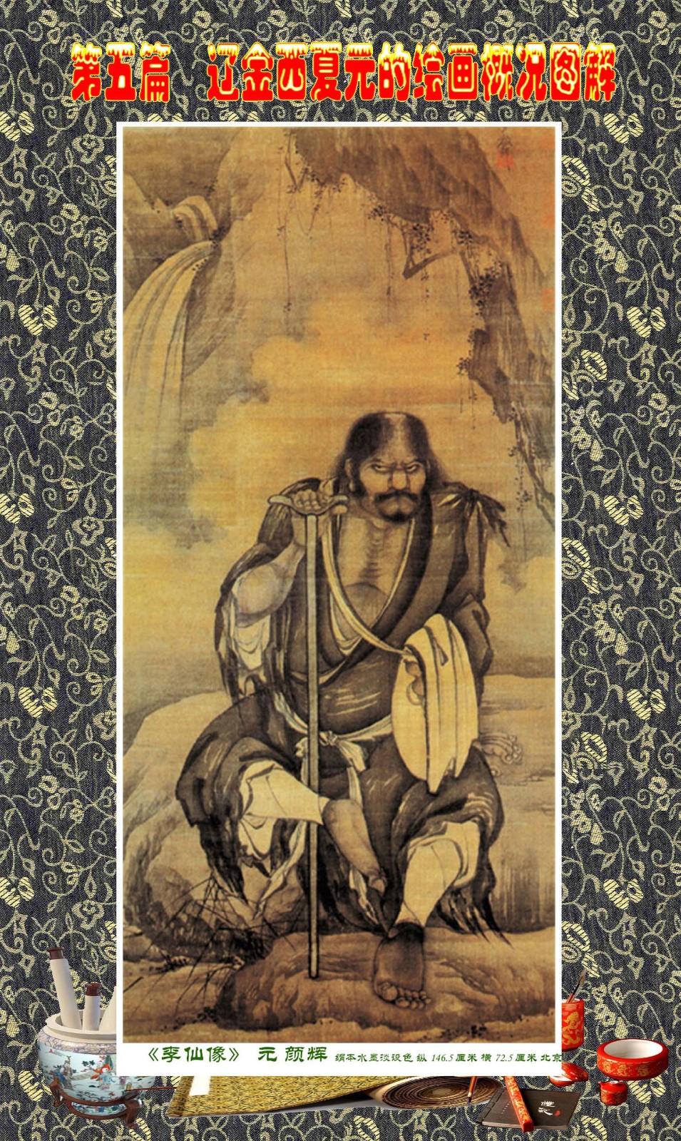 顾绍骅编辑 中国画知识普及版 第五篇 辽金西夏元的绘画概况 下 ... ..._图1-36