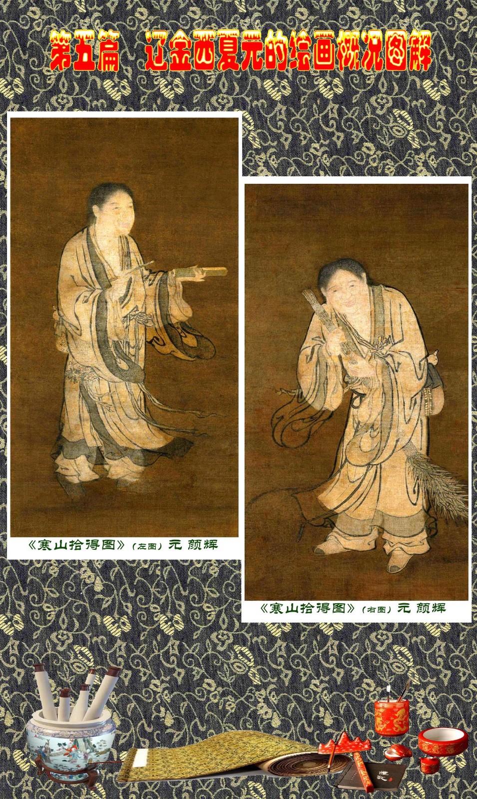 顾绍骅编辑 中国画知识普及版 第五篇 辽金西夏元的绘画概况 下 ... ..._图1-37