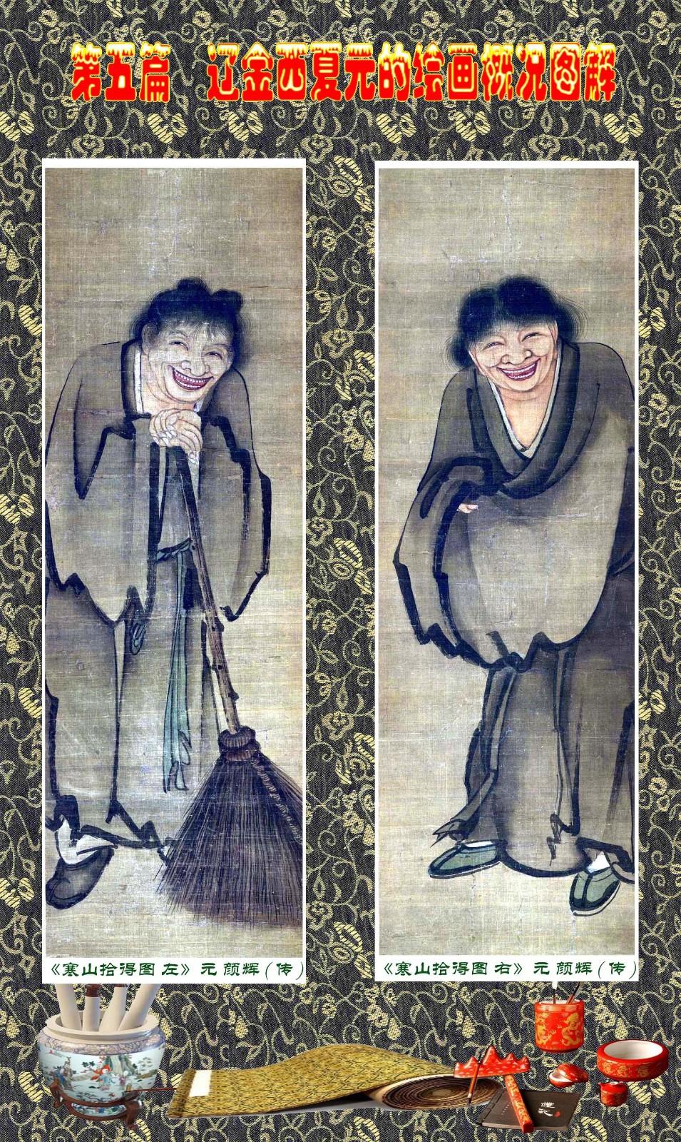 顾绍骅编辑 中国画知识普及版 第五篇 辽金西夏元的绘画概况 下 ... ..._图1-38