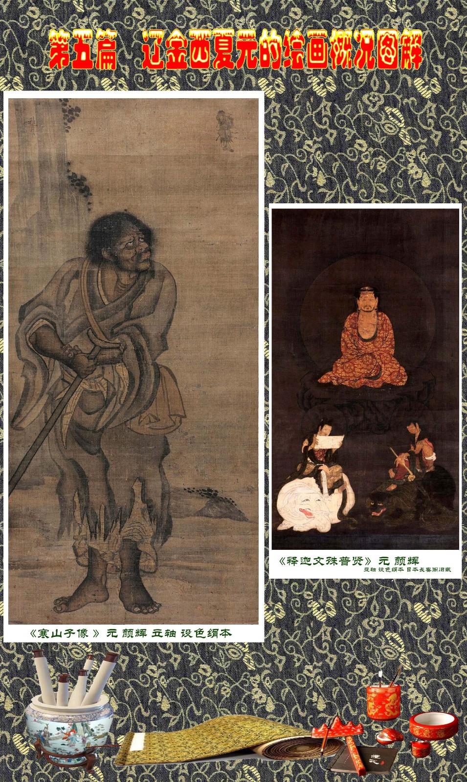 顾绍骅编辑 中国画知识普及版 第五篇 辽金西夏元的绘画概况 下 ... ..._图1-39