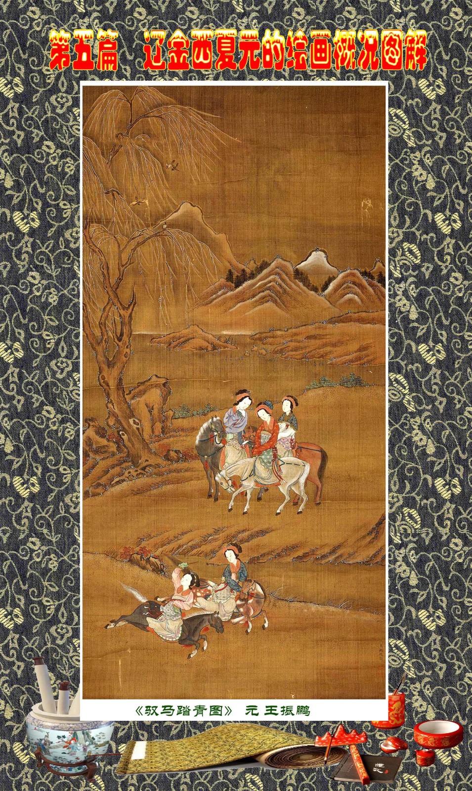 顾绍骅编辑 中国画知识普及版 第五篇 辽金西夏元的绘画概况 下 ... ..._图1-50