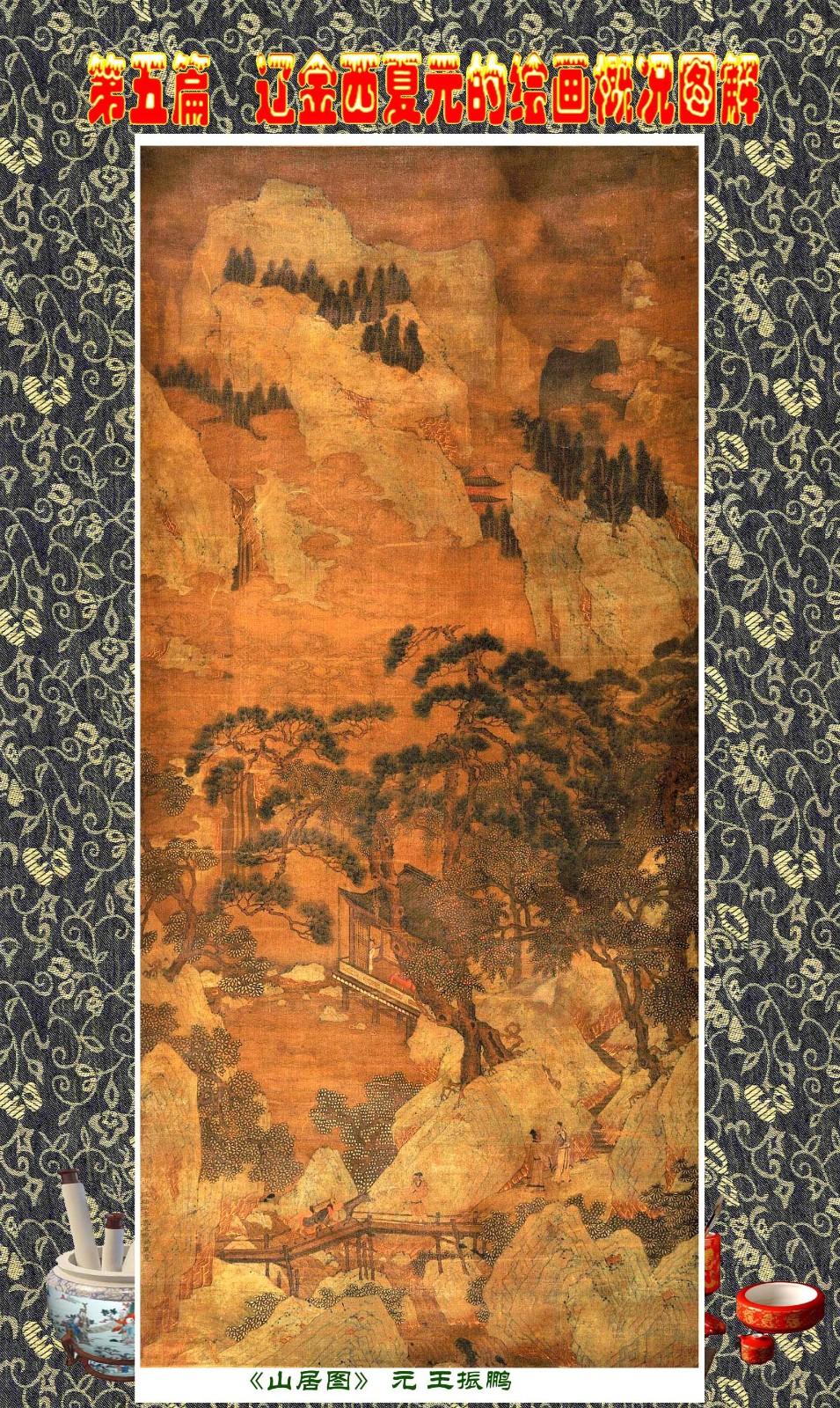 顾绍骅编辑 中国画知识普及版 第五篇 辽金西夏元的绘画概况 下 ... ..._图1-52