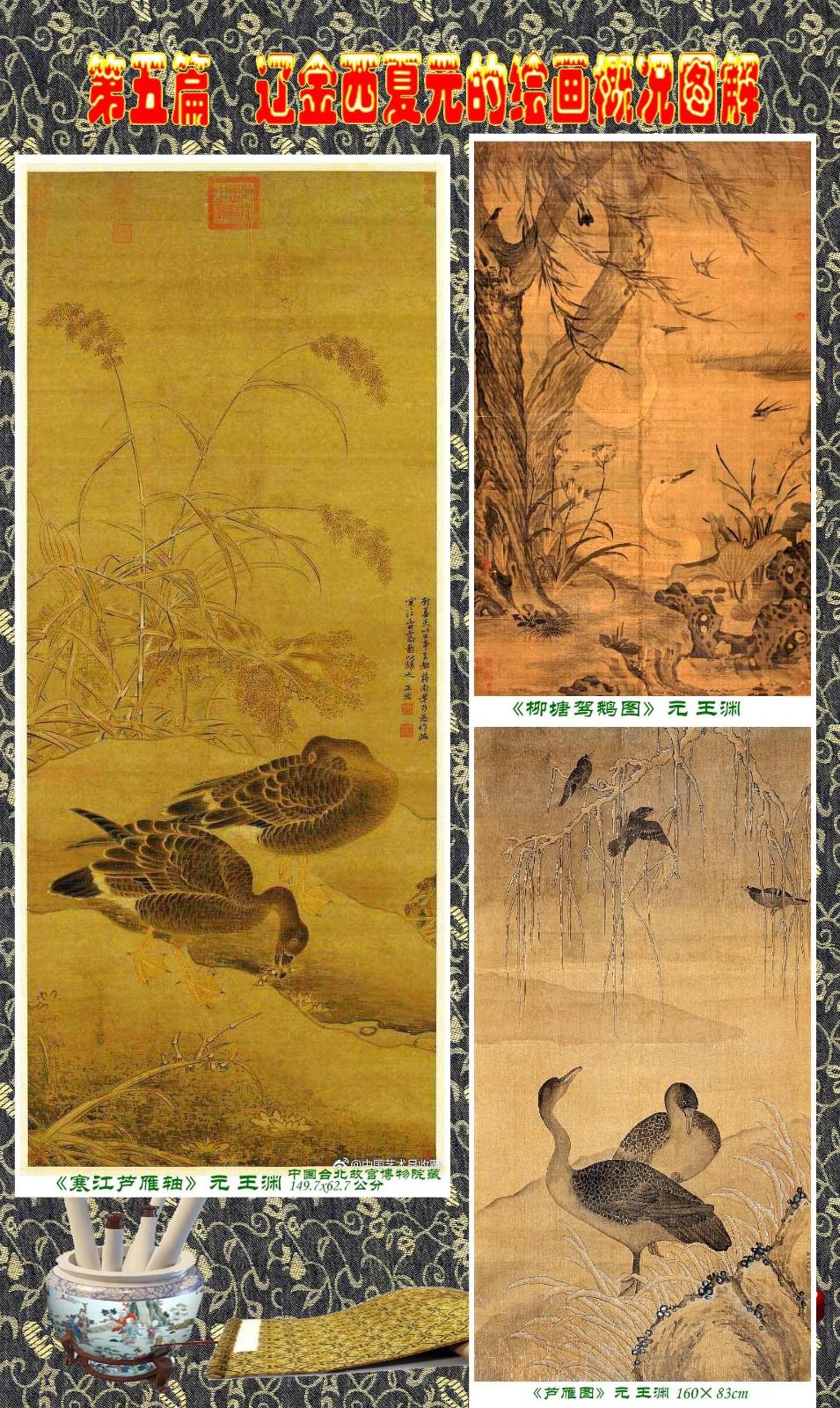 顾绍骅编辑 中国画知识普及版 第五篇 辽金西夏元的绘画概况 下 ... ..._图1-67