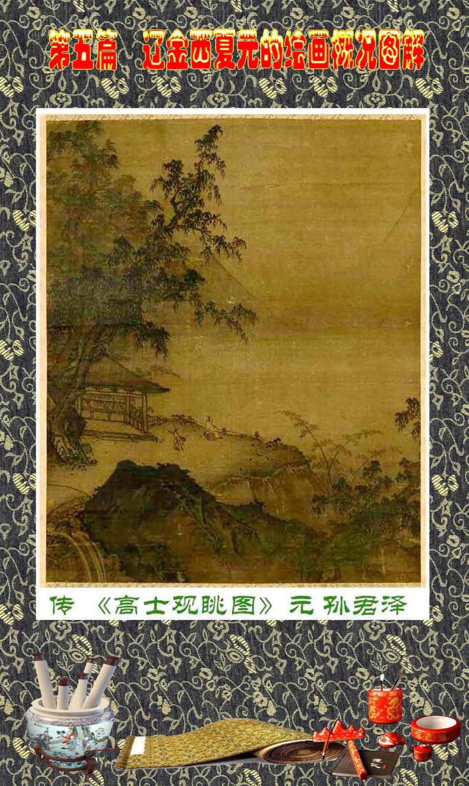 顾绍骅编辑 中国画知识普及版 第五篇 辽金西夏元的绘画概况 下 ... ..._图1-72