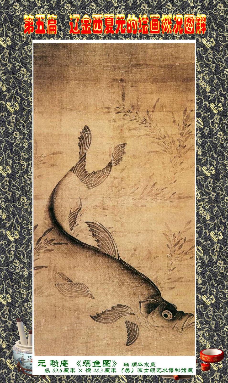 顾绍骅编辑 中国画知识普及版 第五篇 辽金西夏元的绘画概况 下 ... ..._图1-78