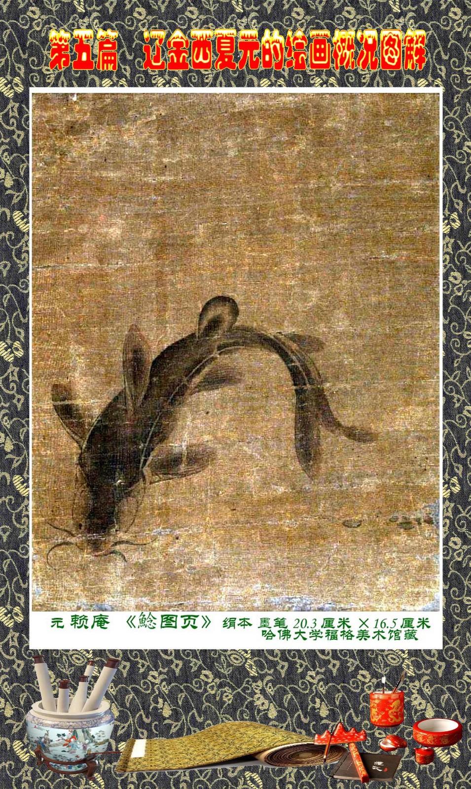 顾绍骅编辑 中国画知识普及版 第五篇 辽金西夏元的绘画概况 下 ... ..._图1-79
