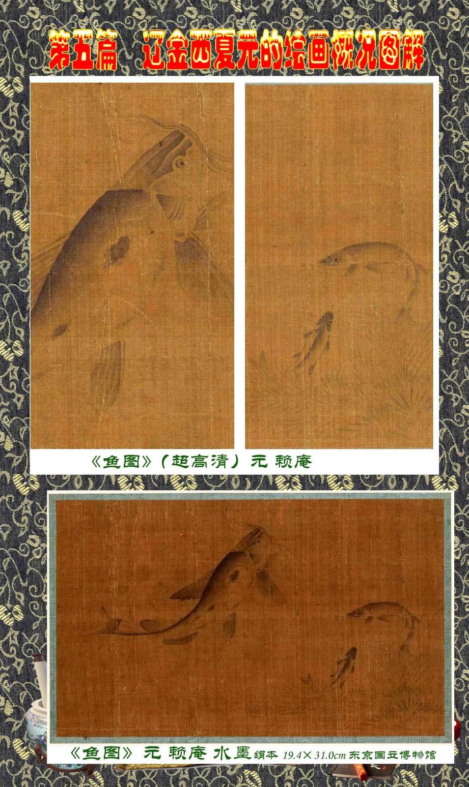 顾绍骅编辑 中国画知识普及版 第五篇 辽金西夏元的绘画概况 下 ... ..._图1-80