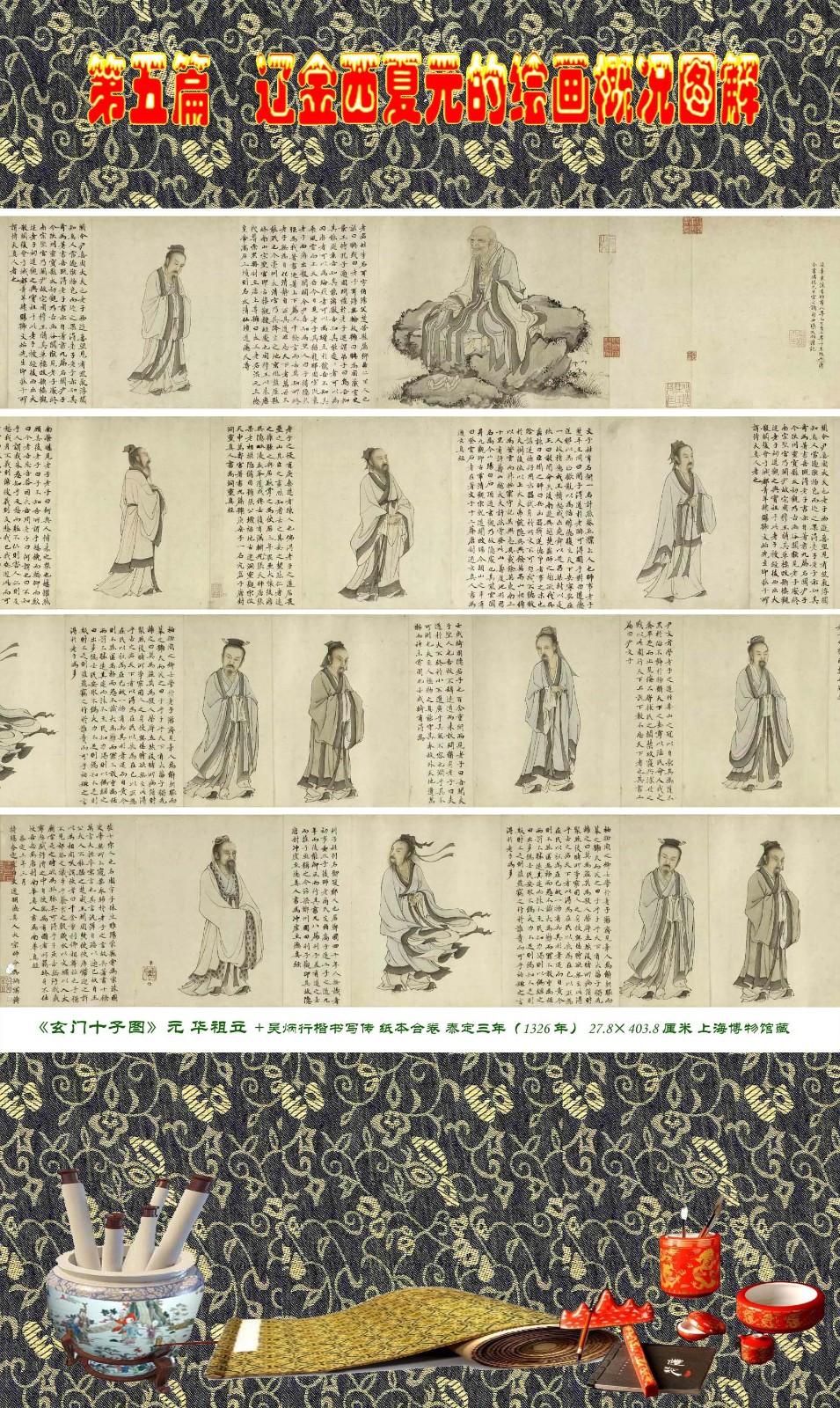 顾绍骅编辑 中国画知识普及版 第五篇 辽金西夏元的绘画概况 下 ... ..._图1-82
