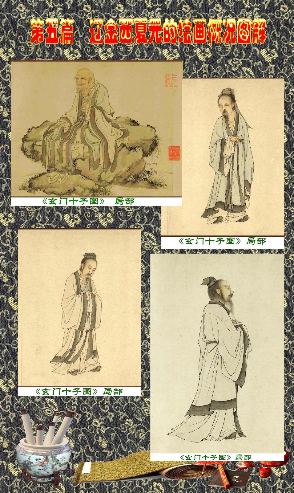 顾绍骅编辑 中国画知识普及版 第五篇 辽金西夏元的绘画概况 下 ... ..._图1-83
