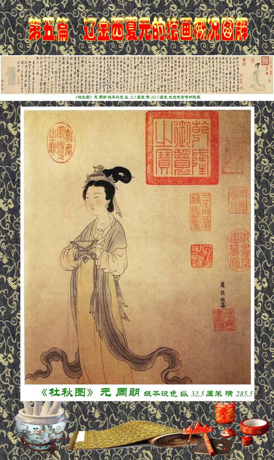 顾绍骅编辑 中国画知识普及版 第五篇 辽金西夏元的绘画概况 下 ... ..._图1-86