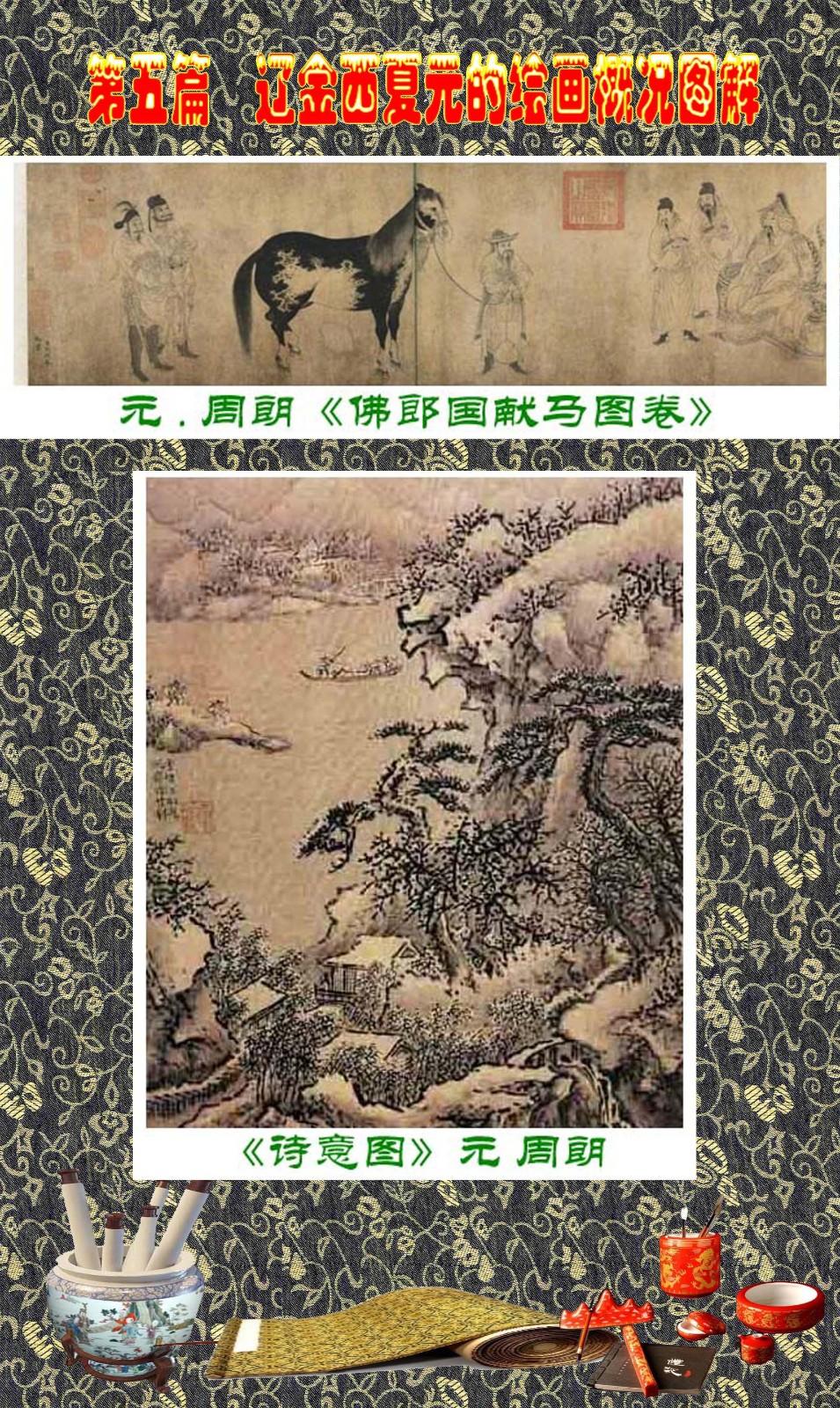 顾绍骅编辑 中国画知识普及版 第五篇 辽金西夏元的绘画概况 下 ... ..._图1-87