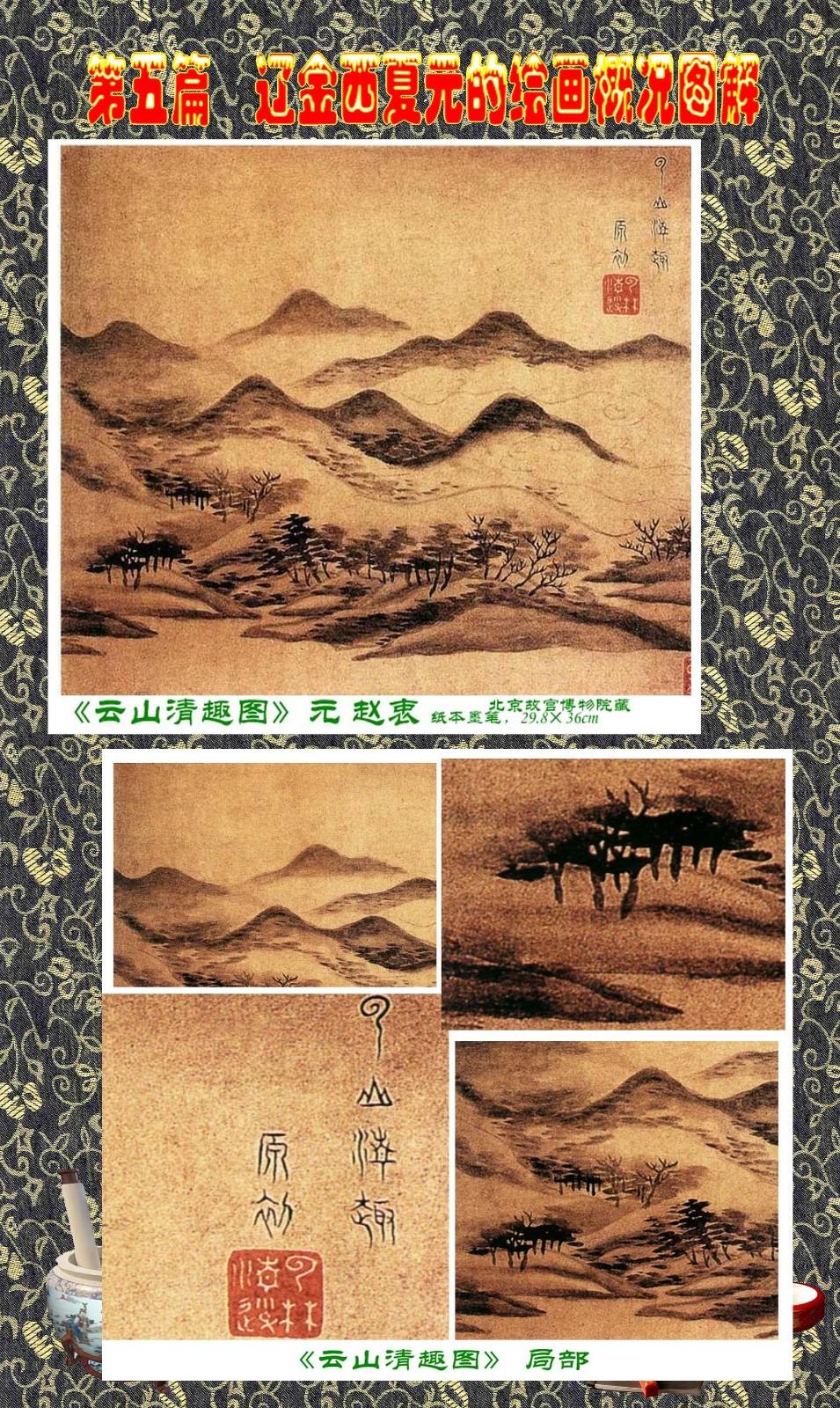 顾绍骅编辑 中国画知识普及版 第五篇 辽金西夏元的绘画概况 下 ... ..._图1-88