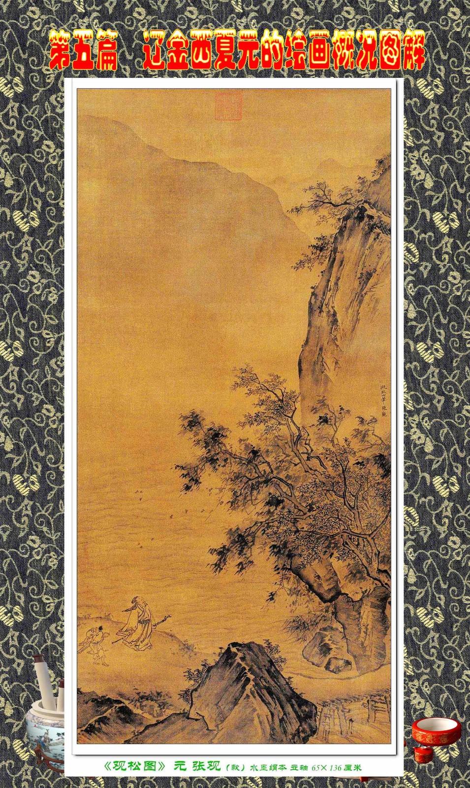 顾绍骅编辑 中国画知识普及版 第五篇 辽金西夏元的绘画概况 下 ... ..._图1-94