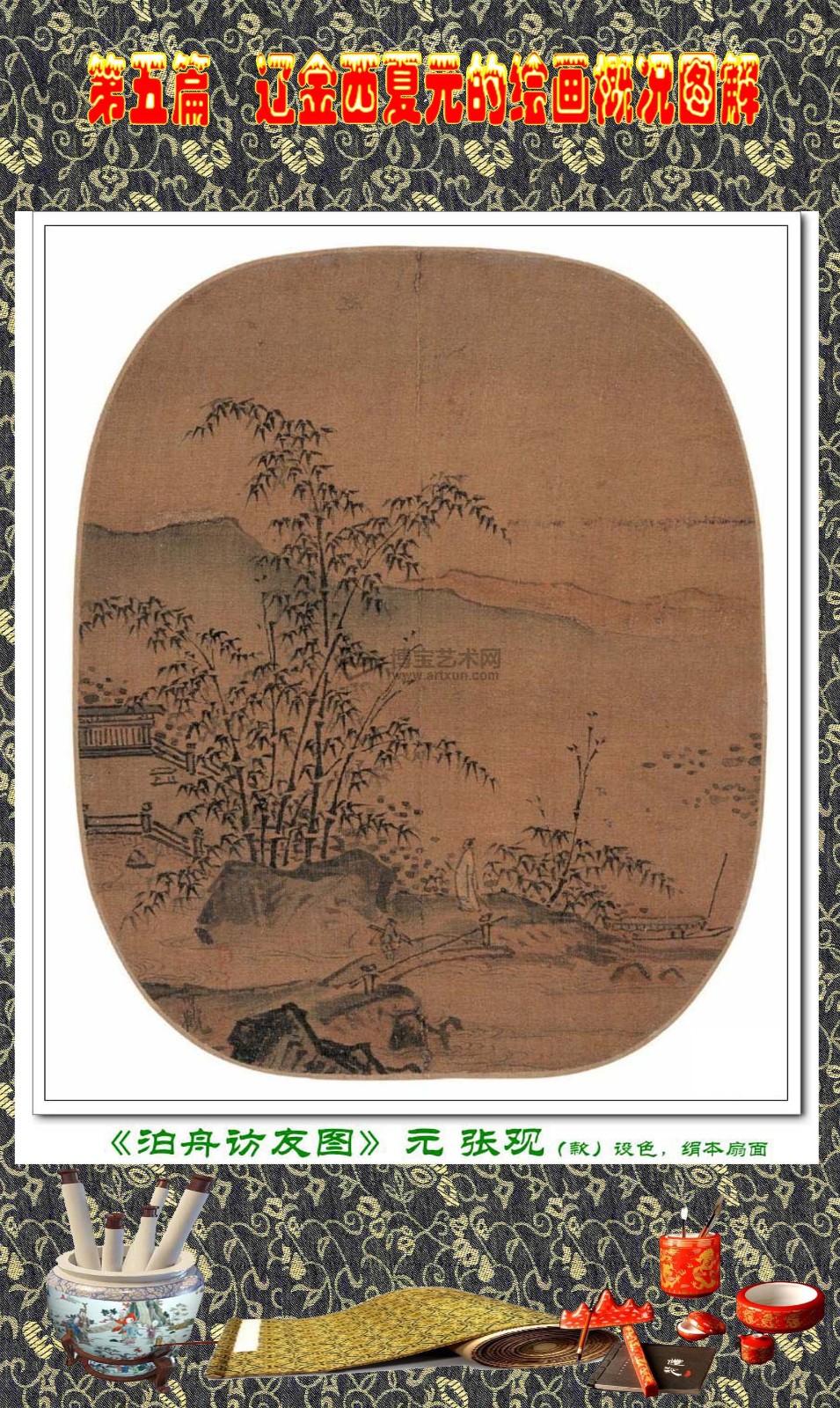 顾绍骅编辑 中国画知识普及版 第五篇 辽金西夏元的绘画概况 下 ... ..._图1-96