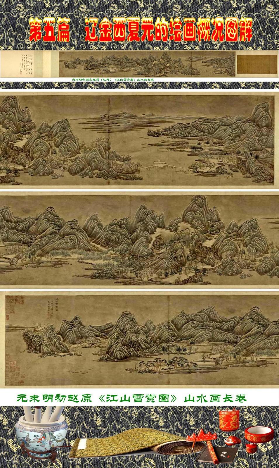 顾绍骅编辑 中国画知识普及版 第五篇 辽金西夏元的绘画概况 下 ... ..._图1-99