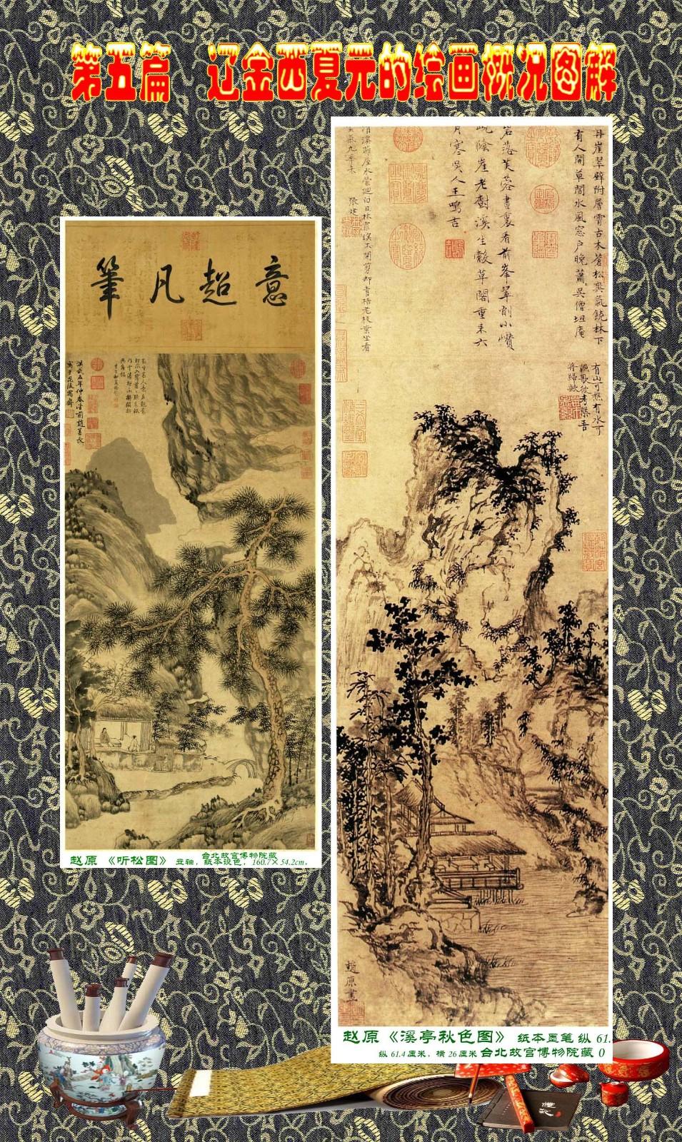 顾绍骅编辑 中国画知识普及版 第五篇 辽金西夏元的绘画概况 下 ... ..._图1-101