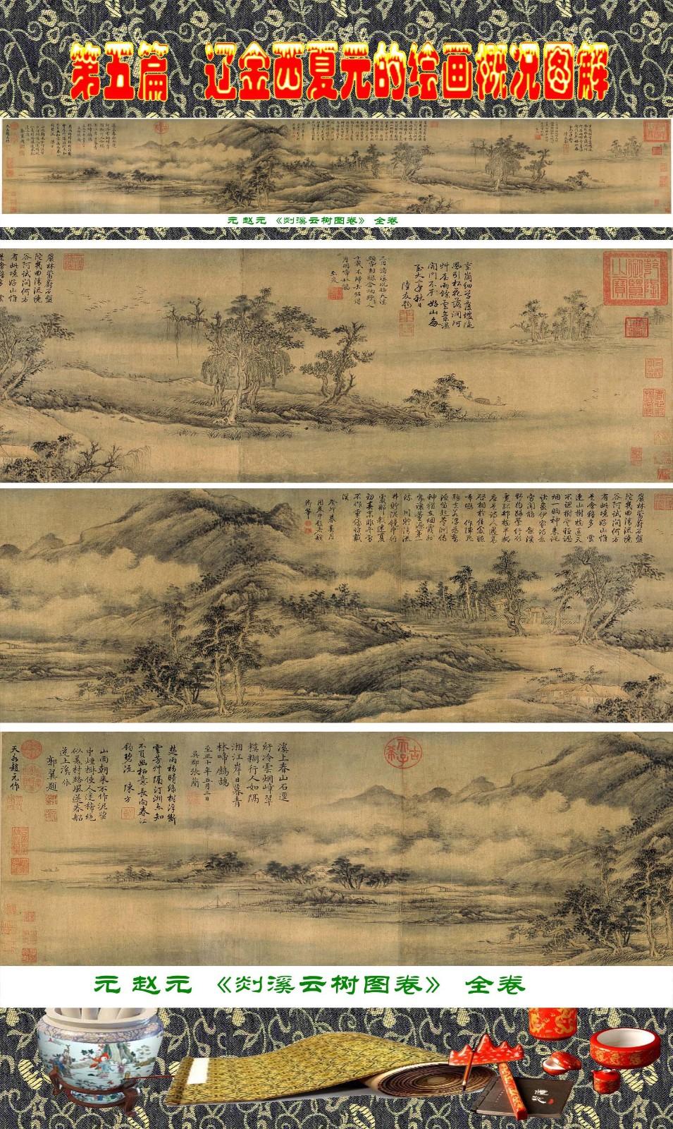 顾绍骅编辑 中国画知识普及版 第五篇 辽金西夏元的绘画概况 下 ... ..._图1-103