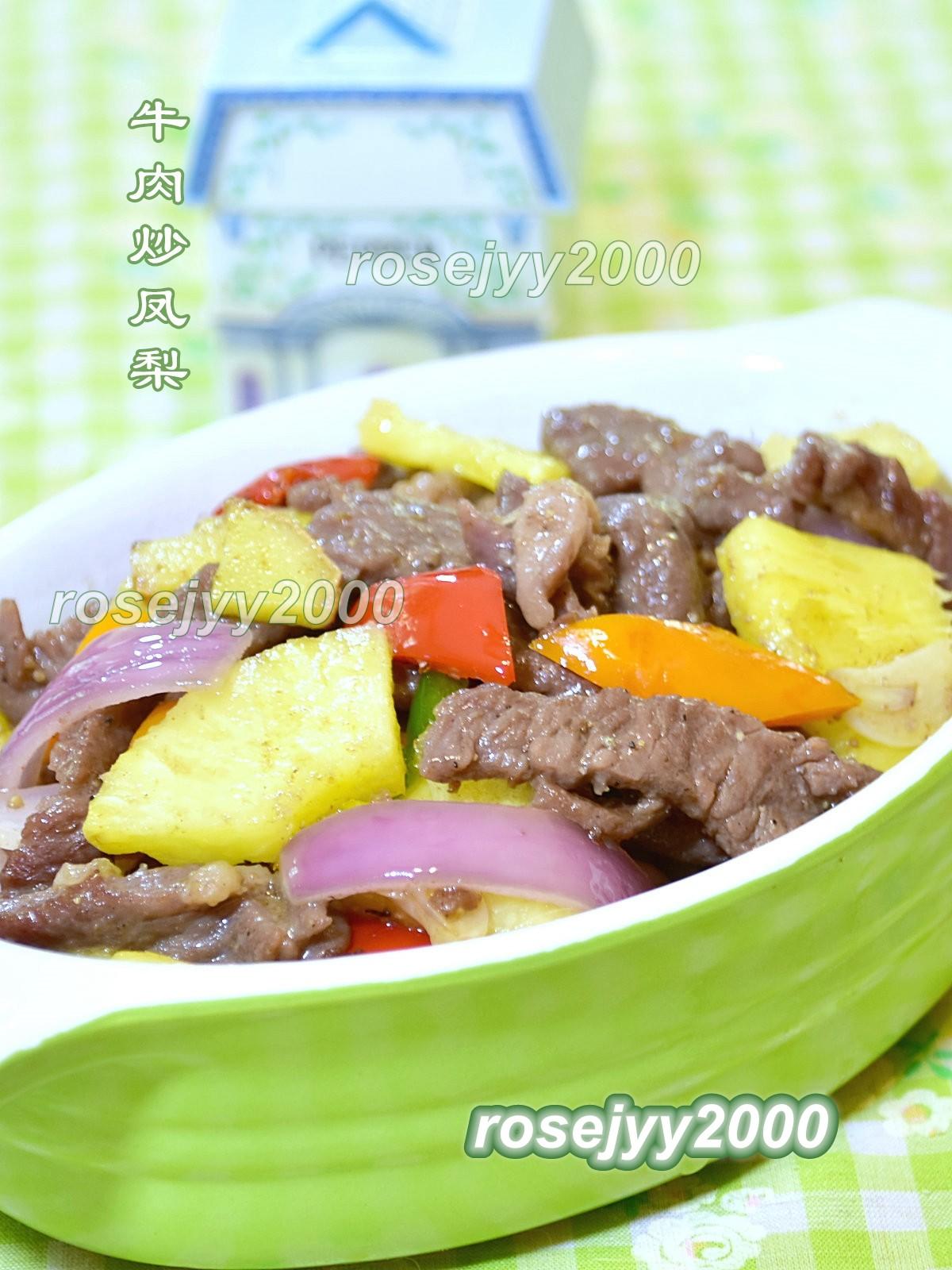 牛肉炒凤梨_图1-3