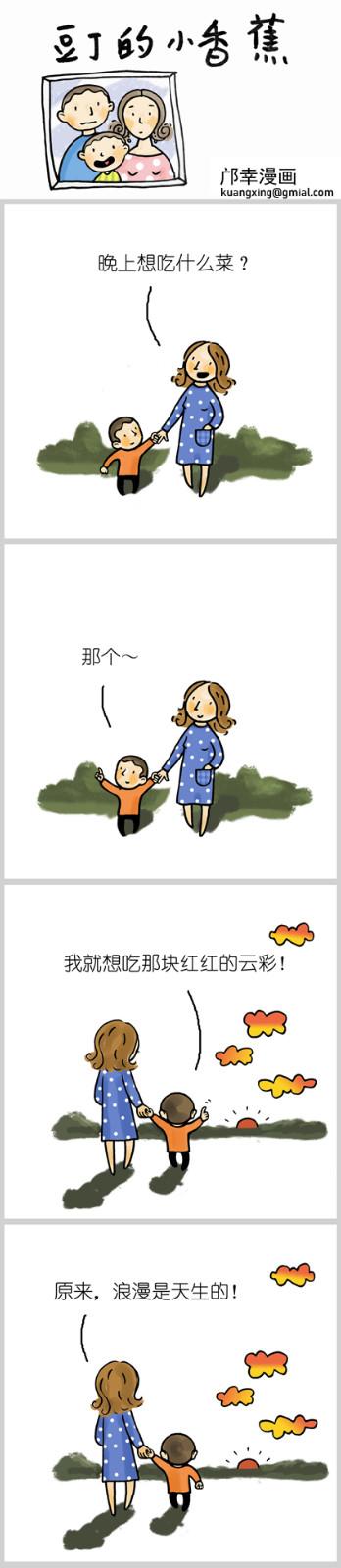 【邝幸漫畫】《小香蕉200》浪漫_图1-1