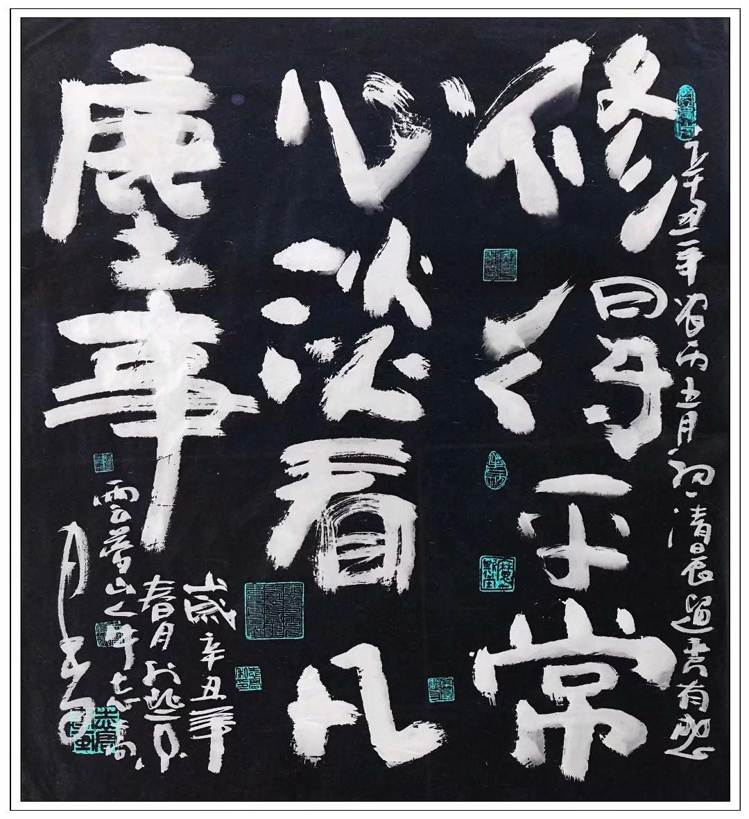 牛志高书法2021.6.9_图1-1