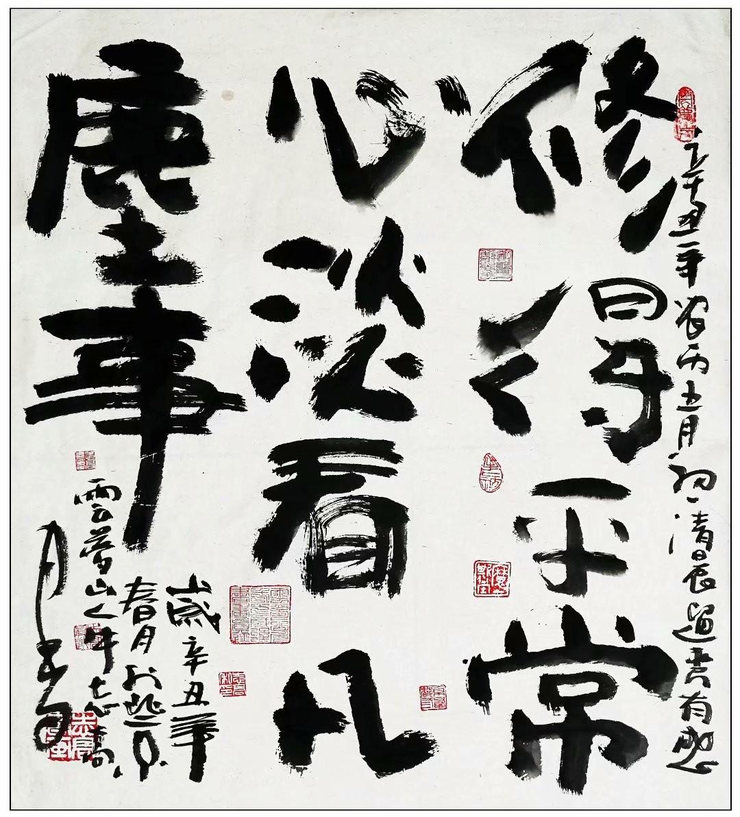 牛志高书法2021.6.9_图1-2