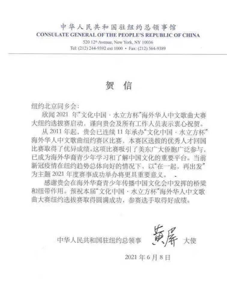"""美国V视:""""文化中国·水立方杯""""全球海外华人中文歌曲赛大纽约赛区新闻发布会在纽约  ..._图1-3"""