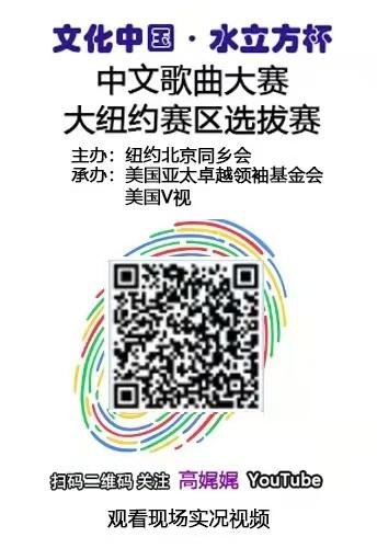 """美国V视:""""文化中国·水立方杯""""全球海外华人中文歌曲赛大纽约赛区新闻发布会在纽约  ..._图1-15"""