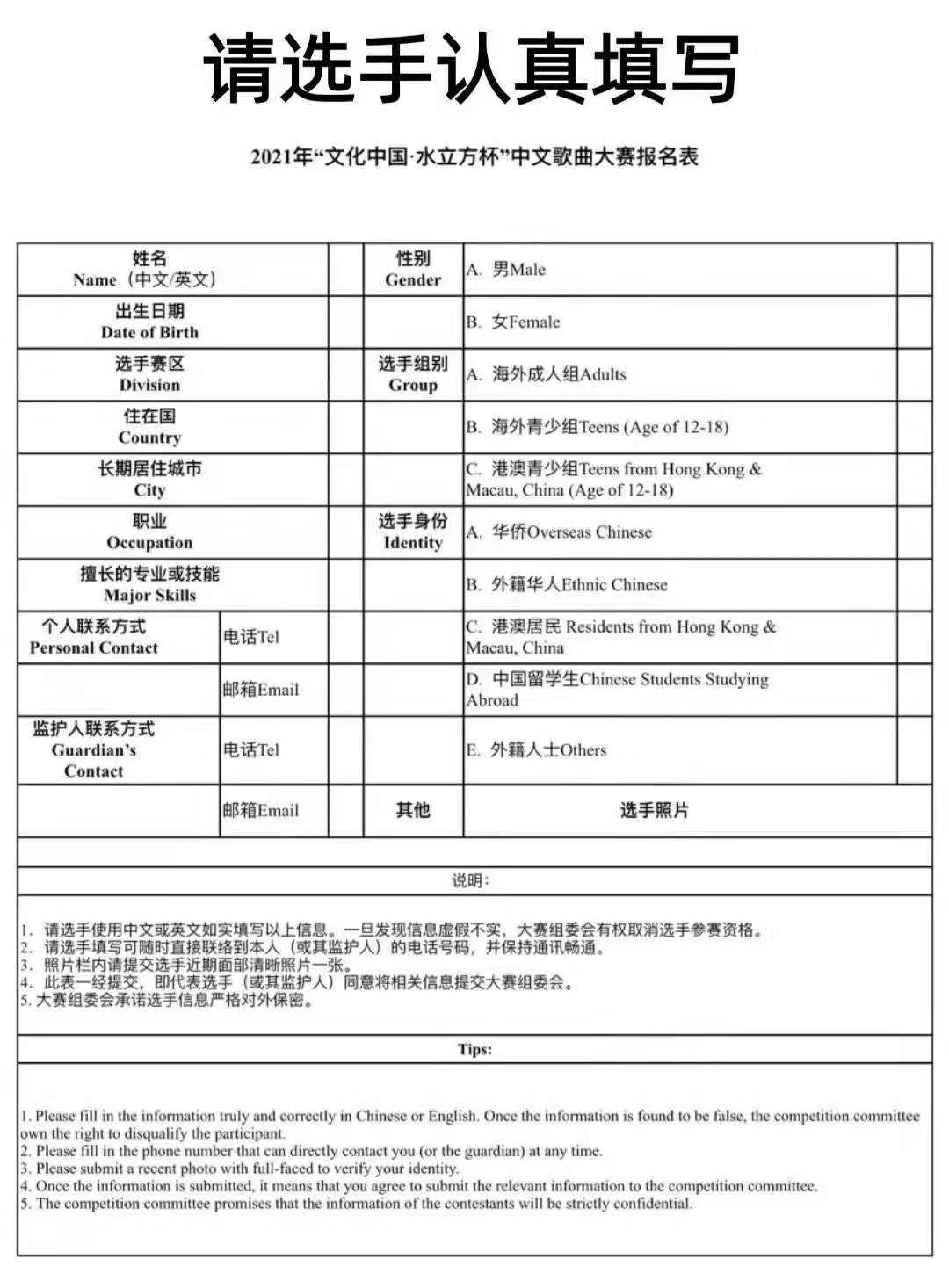 """美国V视:""""文化中国·水立方杯""""全球海外华人中文歌曲赛大纽约赛区新闻发布会在纽约  ..._图1-18"""