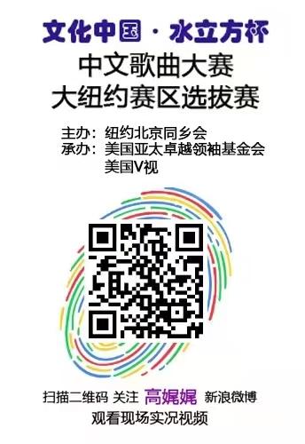 """美国V视:""""文化中国·水立方杯""""全球海外华人中文歌曲赛大纽约赛区新闻发布会在纽约  ..._图1-16"""