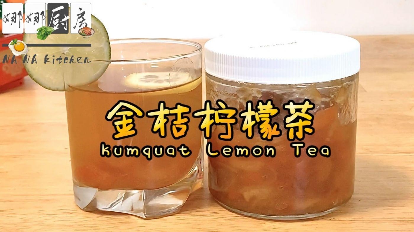 金桔柠檬茶Kumquat Lemon Tea_图1-1