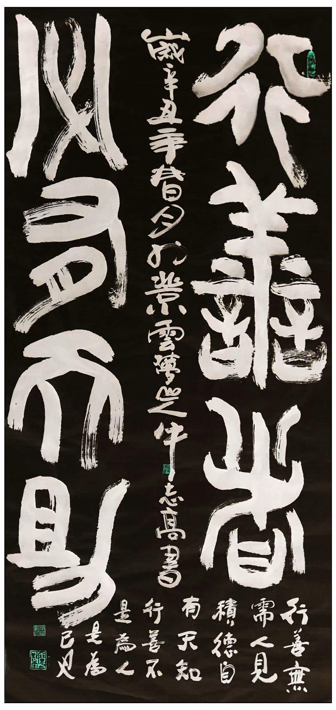 牛志高书法2021.06.11_图1-6