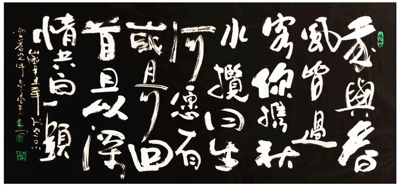 牛志高书法2021.06.11_图1-3