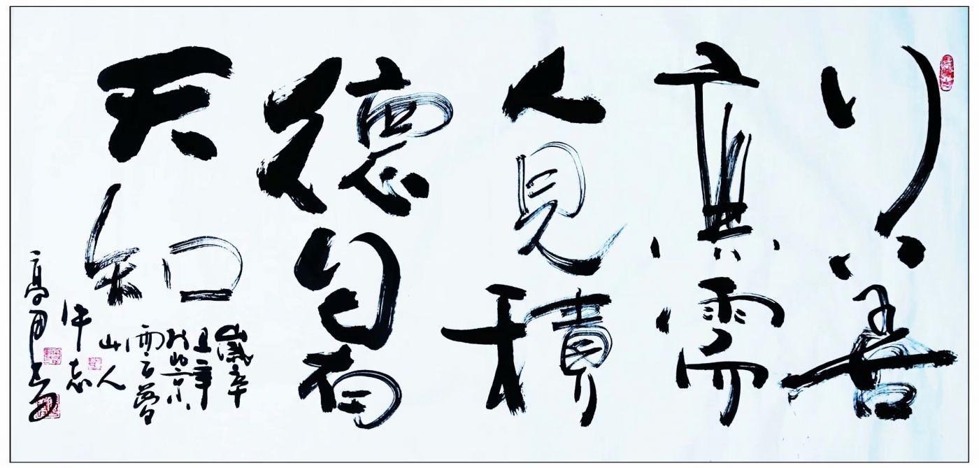 牛志高书法2021.06.11_图1-2